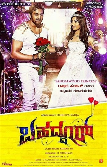 Bahaddur 2014 UNCUT Dual Audio Hindi 480p HDRip – 450mb