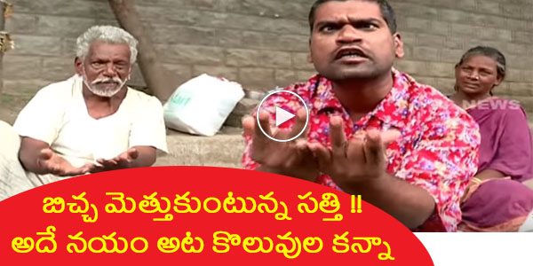 Bittiri Satti As Beggar | Funny With Savitri Over Forced Begging