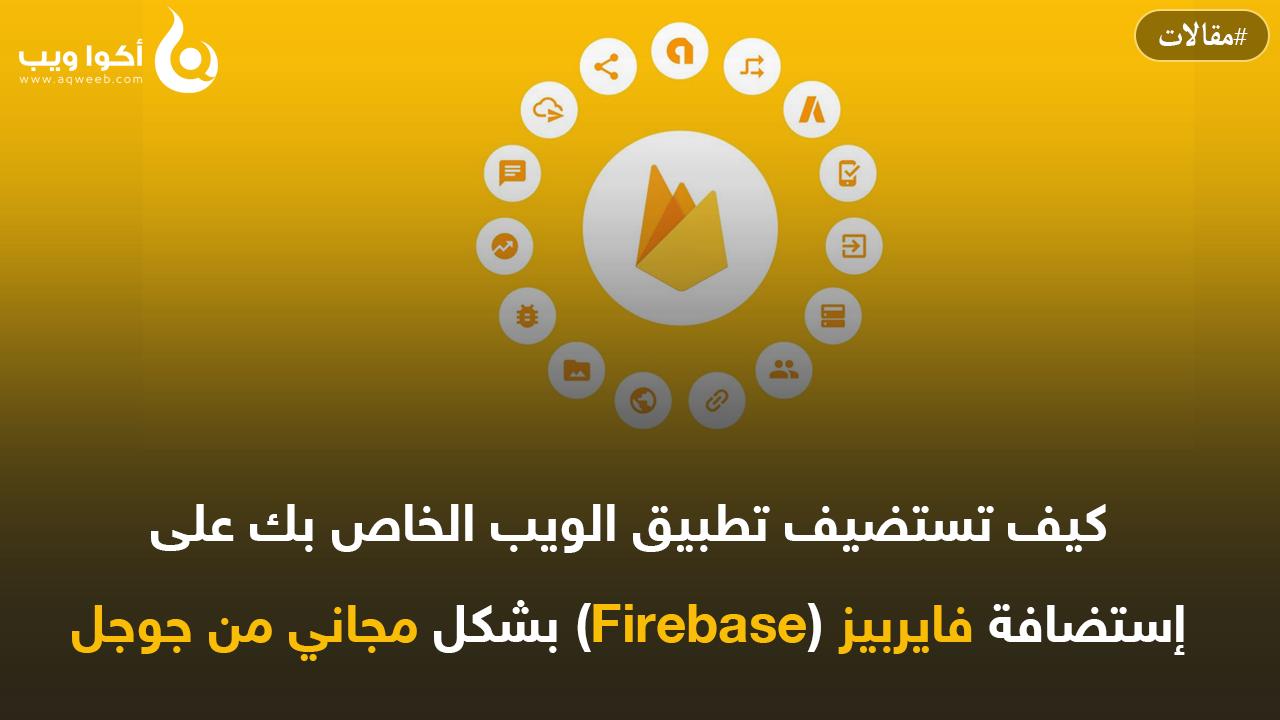 إستضافة تطبيق الويب الخاص بك على إستضافة الفايربيز مجانا