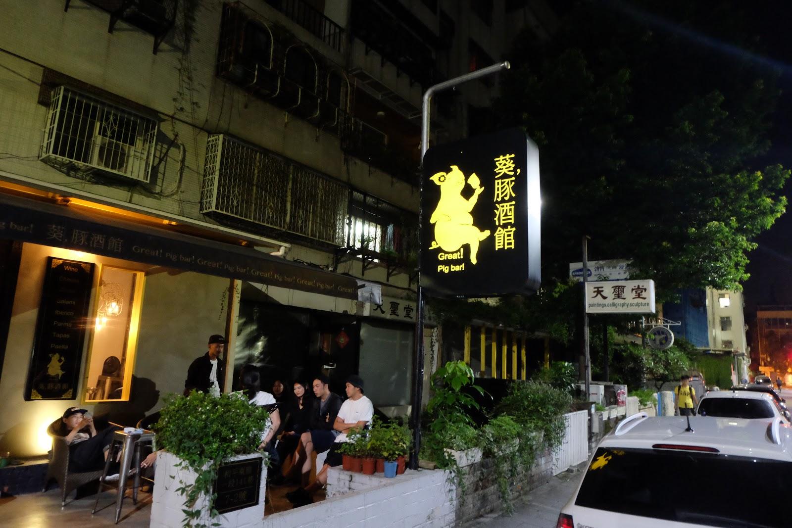 猛烈南瓜在飯桌: 臺北:周五晚上的一口火腿@葵.豚酒館