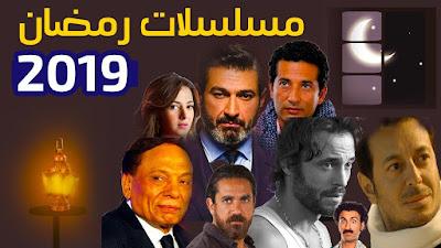 موعد عرض مسلسلات رمضان 2019