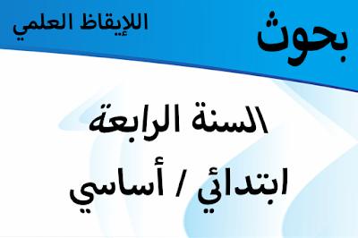 بحوث الإيقاظ العلمي - السنة الرابعة ابتدائي / أساسي - الموسوعة المدرسية