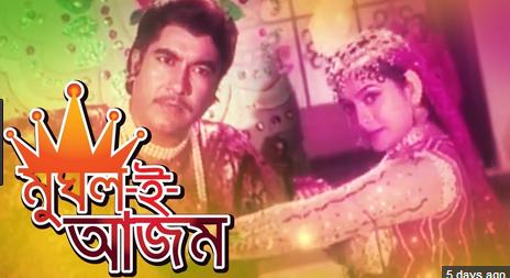 Mughal E Azam (2010) Bangla Movie Fr. Manna & Shabnur
