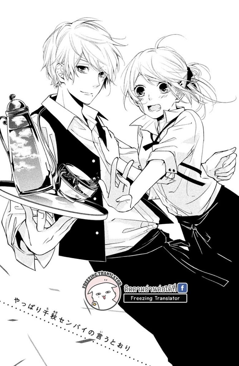 Chiaki-Sempai no Iu Toori - หน้า 1