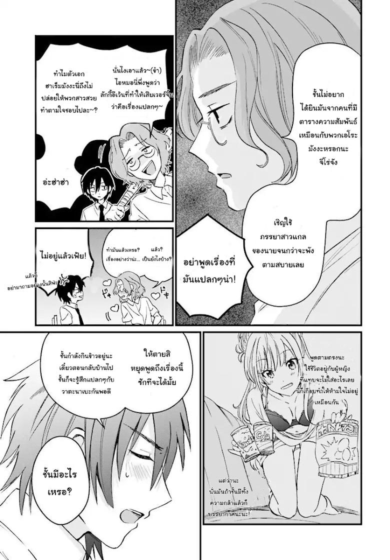 Fuufu Ijou, Koibito Miman - หน้า 3