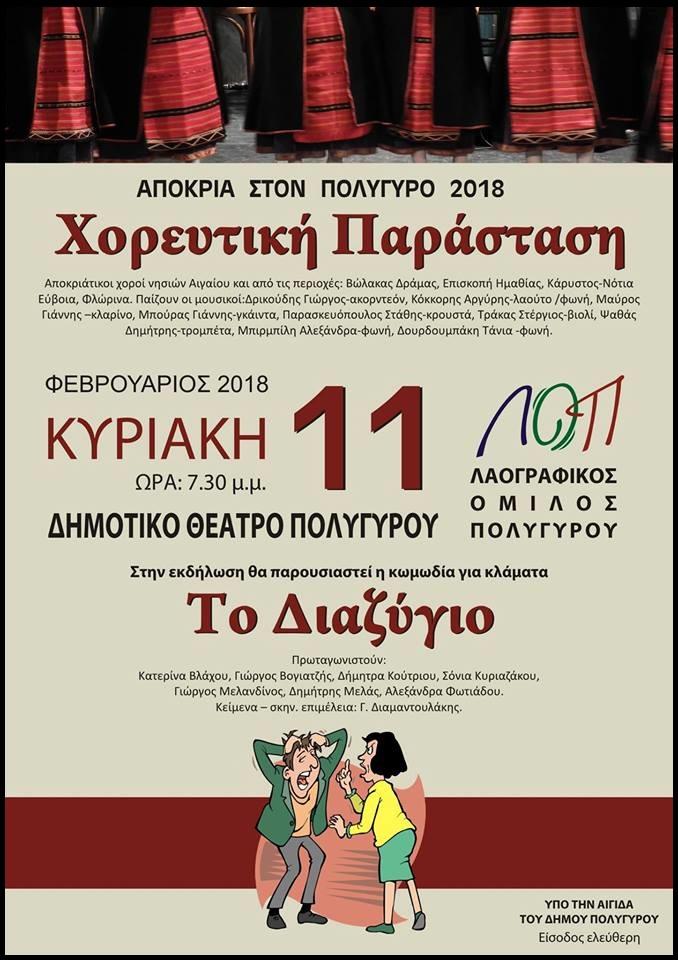 H Χορευτική-θεατρική παράσταση του Λαογραφικού Ομίλου Πολυγύρου
