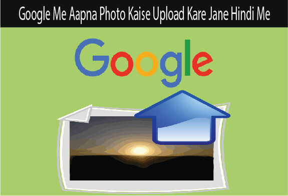 google-par-khud-ke-photo-kaise-upload-kare