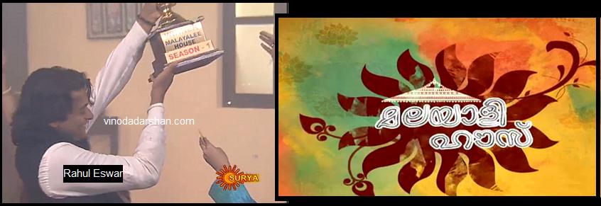 Winner of Malayalee House grand finale on Surya TV