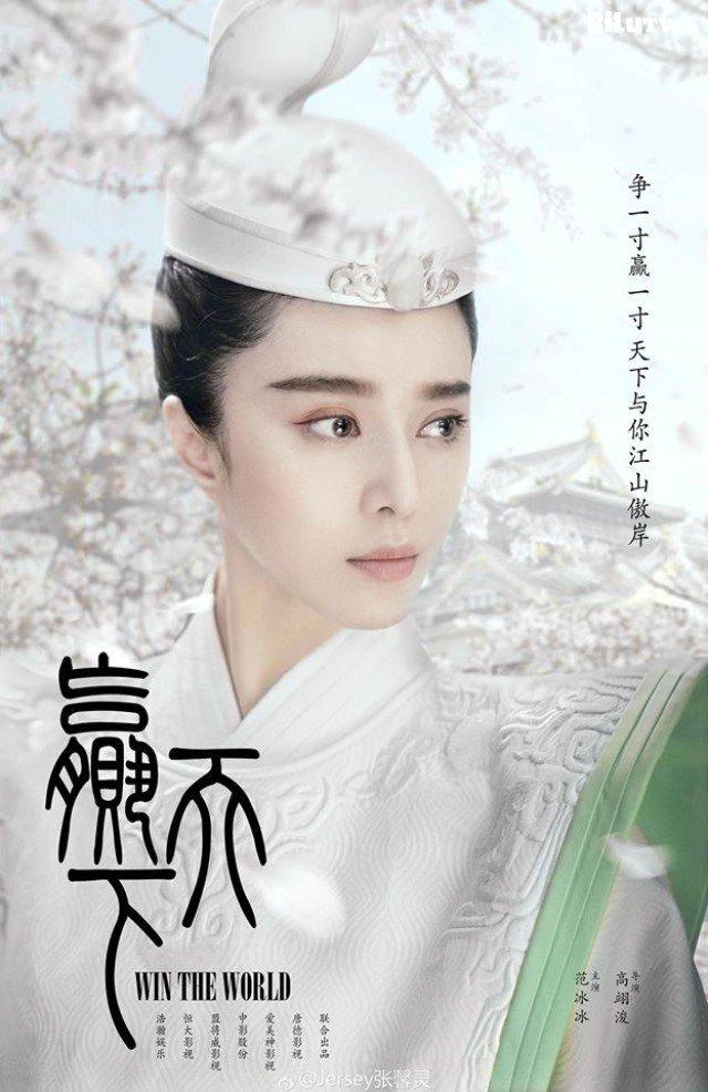 Thắng Thiên Hạ - Win The World