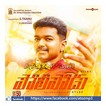 Policeodu Top Album