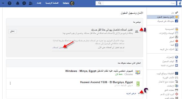 حماية حساب facebook