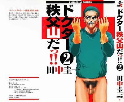 ドクター秩父山だっ!! 第01-02巻 [Doctor Chichibuyama da!! vol 01-02] rar free download updated daily