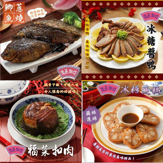 2018年菜預購-億長御坊