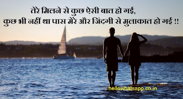 Mulakat Shayari whatsapp status sms in Hindi selected 2016