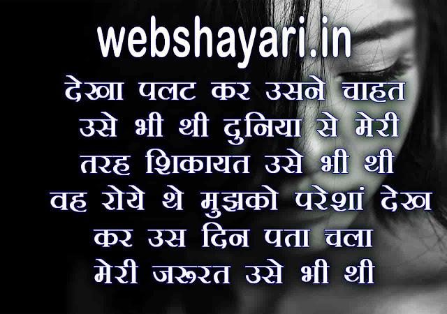 love shayarii