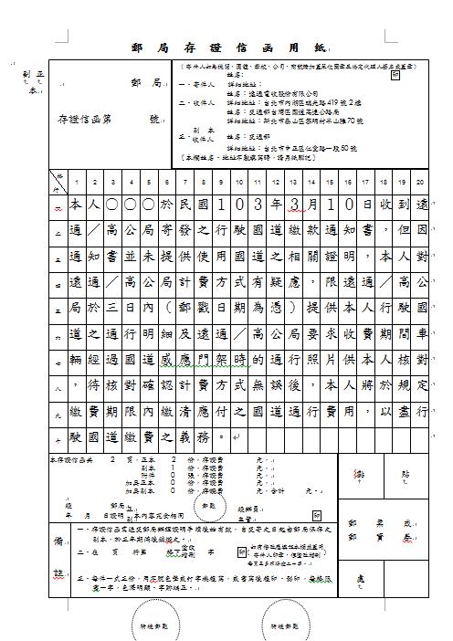 【郵局·信函】郵局存證信函 – TouPeenSeen部落格