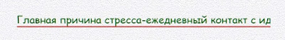 Настройка стилей CSS для самопроизвольно печатающегося текста