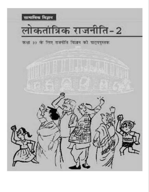 एनसीआरटी सामाजिक विज्ञान कक्षा -10 : हिंदी पीडीऍफ़ पुस्तक | NCERT Political Science Class-10 : Hindi PDF Book