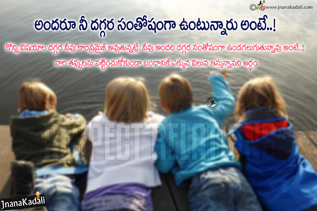 telugu quotes on relationship, best telugu true relationship messages, online telugu relationship greetings