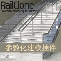 3dsMax iToo RailClone Pro 3dsMax專業參數化建模插件下載