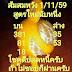 หวยส้มสมหวัง สูตรใหม่ งวด 1/11/59