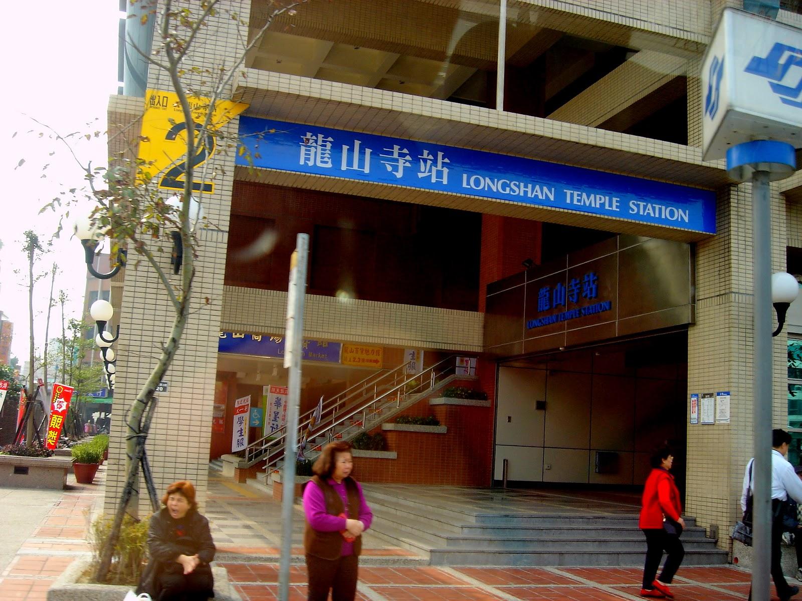 悠遊臺灣-捷運龍山寺站