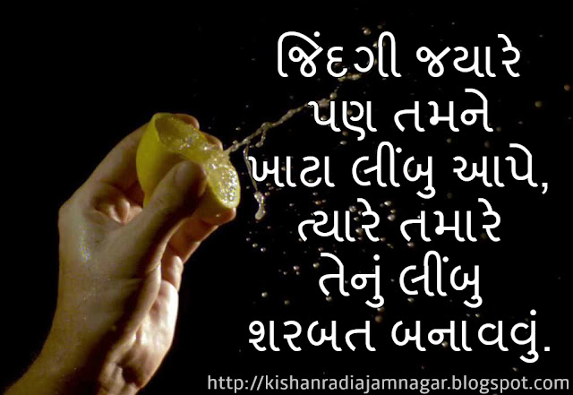 Pictures Of Gujarati Suvichar Life Kidskunst Info