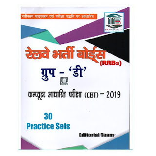 Railway Group D - 30 Practice Set by MB Books