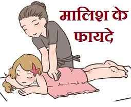 malish-massage-ke-fayde-hindi
