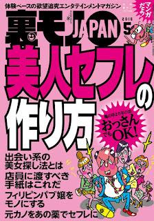 Ura Mono JAPAN 2016-01、02、04、05 (裏モノJAPAN 2016年01、02、04、05月号)