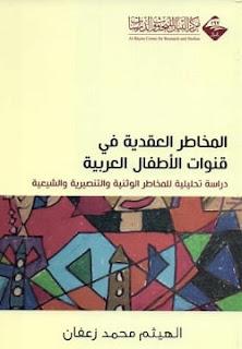 تحميل كتاب المخاطر العقدية في قنوات الأطفال العربية pdf - الهيثم محمد زعفان