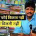 Patna Book Fair - India's Best Book Market [ Patna Gandhi Maidan ]