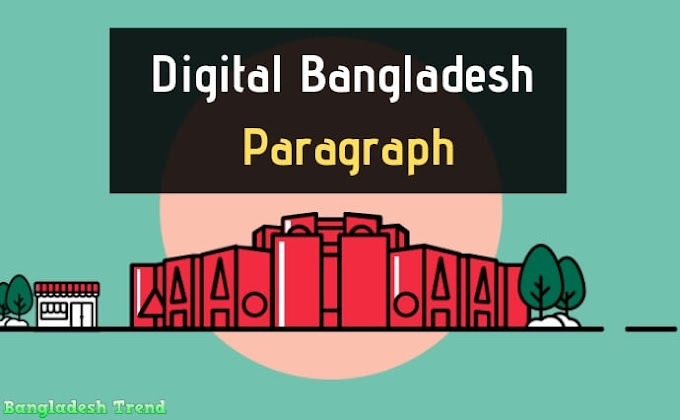 A Paragraph on Digital Bangladesh | High School Paragraphs