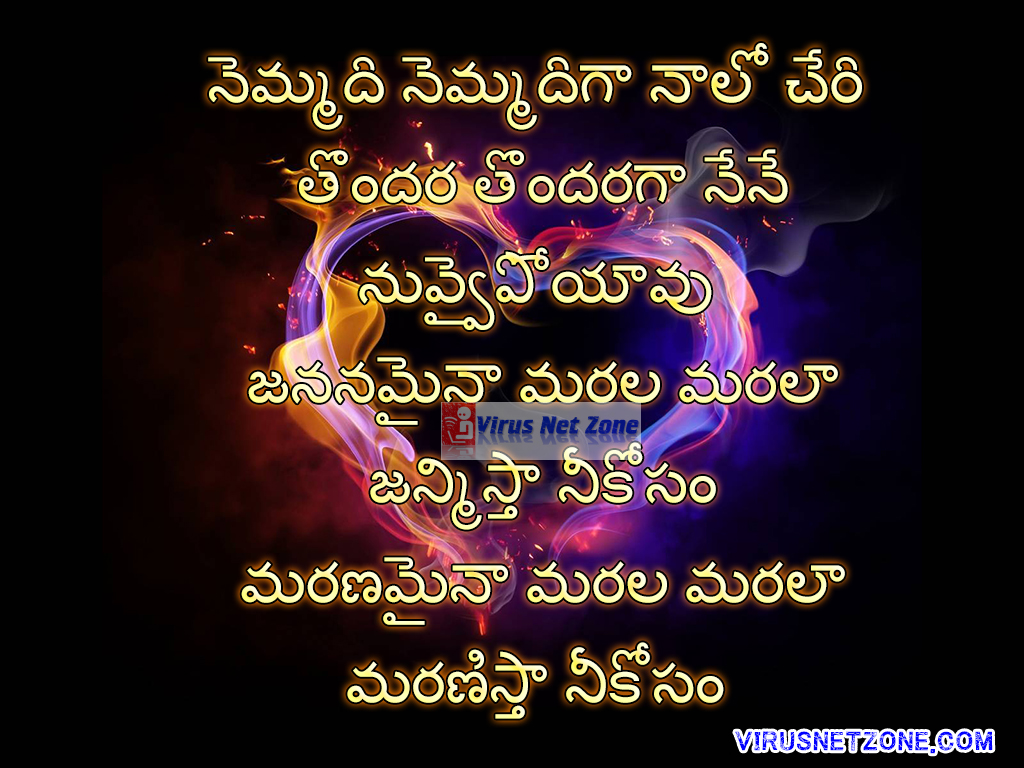 Telugu Heart touching Love Quotes kavithalu images Telugu prema kavithalu prema kavithalu images in telugu Telugu quotes about New life Love Quotes images
