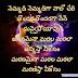 Telugu Heart Touching Prema kavithalu images,Telugu kavithalu in Love,ప్రేమ కవితలు