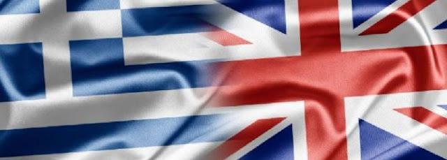 Συμπόσιο στο Ναύπλιο για την Ελλάδα, τη Bρετανία και το Brexit