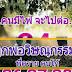 หวยลูกพ่อวิษณุกรรม พี่ควาย คนโก้ เลขเด็ดสองตัวล่าง งวด 16/03/61