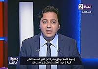 برنامج مهمة خاصة 16-1-2017 أحمد رجب - قناة الحياة