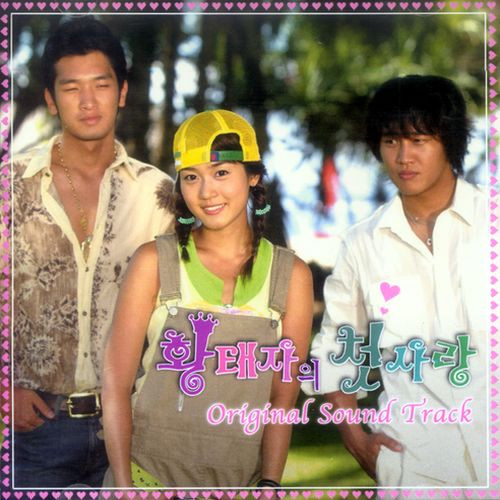 Various Artists – First Love of a Royal Prince OST