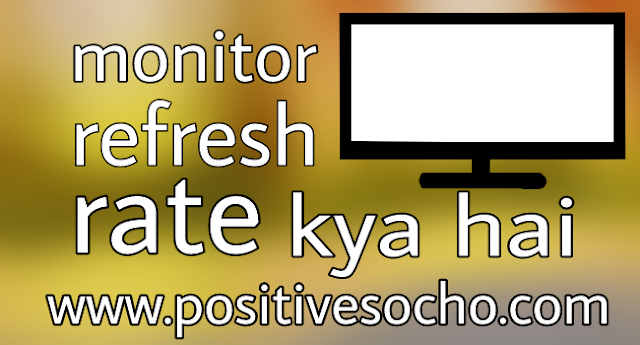 monitor refresh rate kya hai - positivesocho