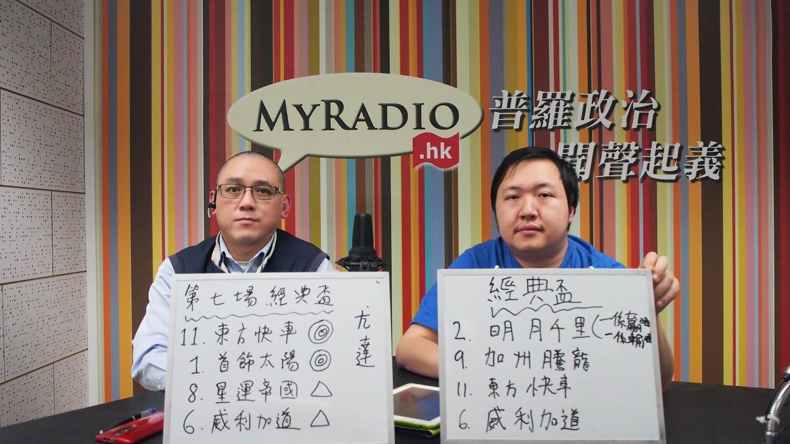 MyRadio.HK 臺務網誌: 馬場USB 160220 ep23