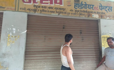 Theft At Hardware Shop Sultanpur Uttar Pradesh