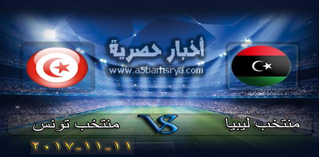 نتيجة مباراة تونس وليبيا اليوم 11-11-2017 تونس تتأهل كاس العالم 2018