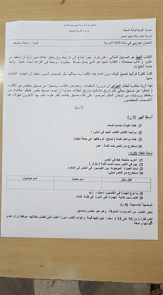 تمارين دعم لشهادة نهاية التعليم الابتدائي 2017 في اللغة العربية والرياضيات