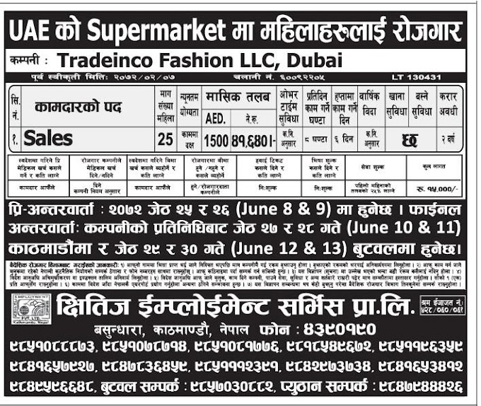 Female Sales Jobs in Dubai Supermarket, Salary Rs 41,640