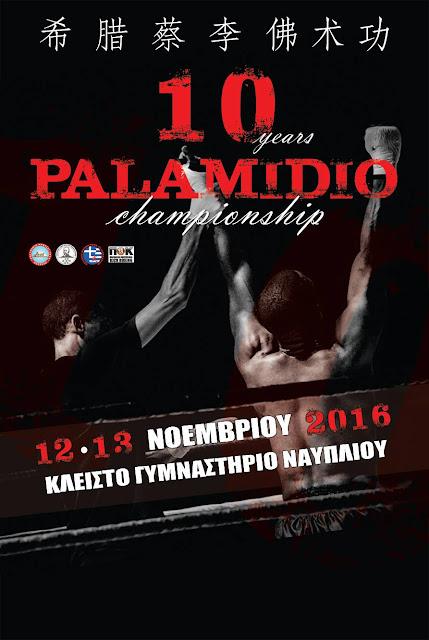 """""""10ο Παλαμήδειο Πρωτάθλημα πολεμικών τεχνών"""" στο Ναύπλιο 12 και 13 Νοεμβρίου"""