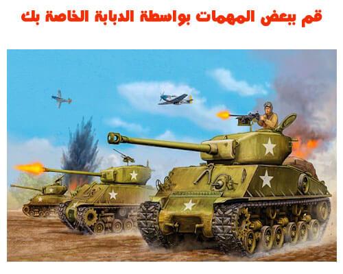 لعبة وار اوف تانكس War of Tanks