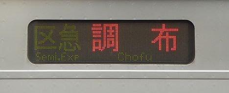 京王電鉄 区間急行 調布行き8 10-300形460F・470F・480F