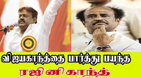 Superstar Rajinikanth was scared of Vijayakanth