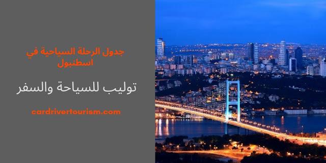جدول الرحلة السياحية في اسطنبول